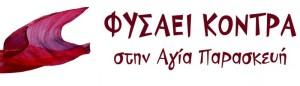 cropped-fysaeikontra-logo12.jpg